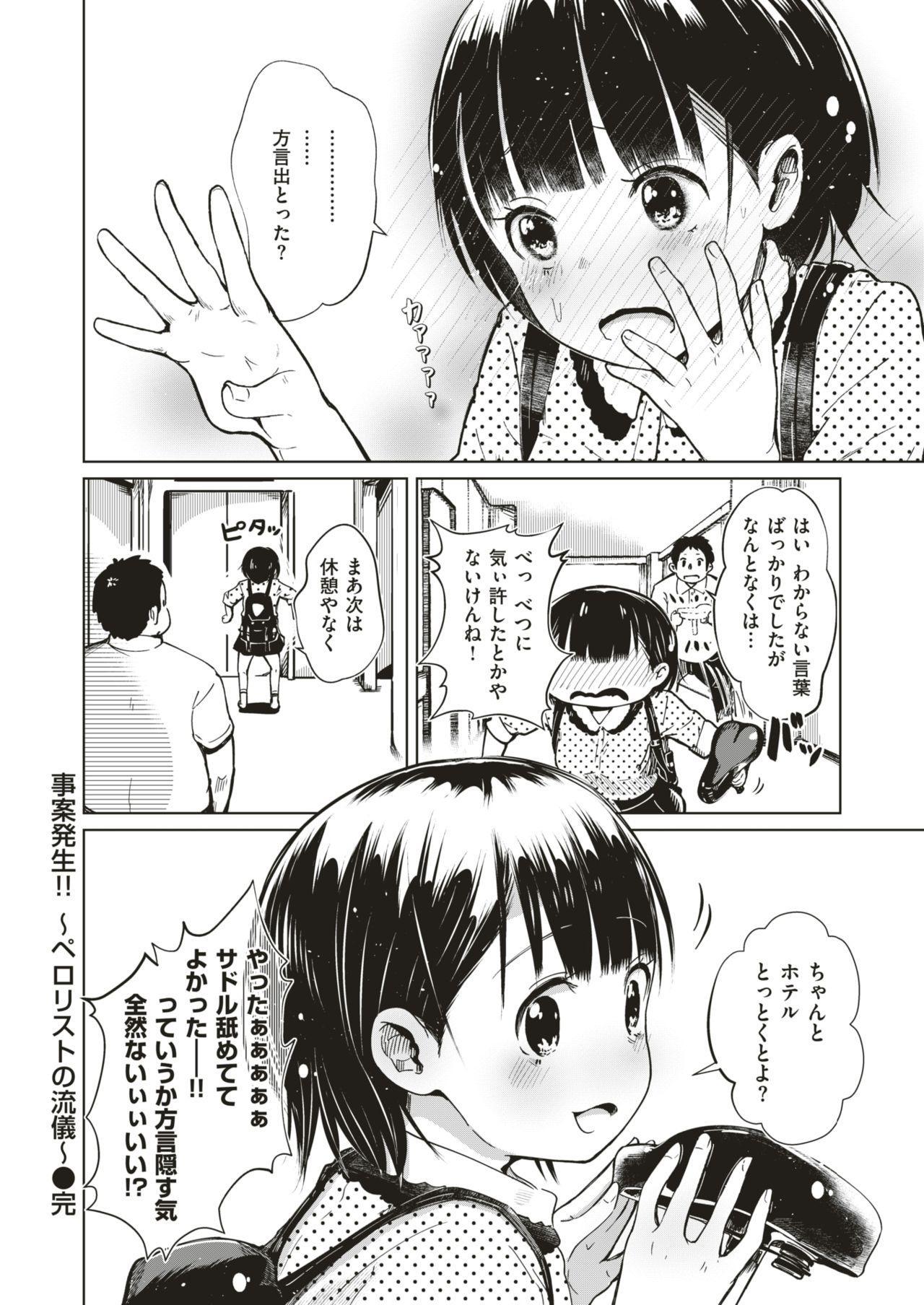COMIC HAPPINING Vol. 4 126