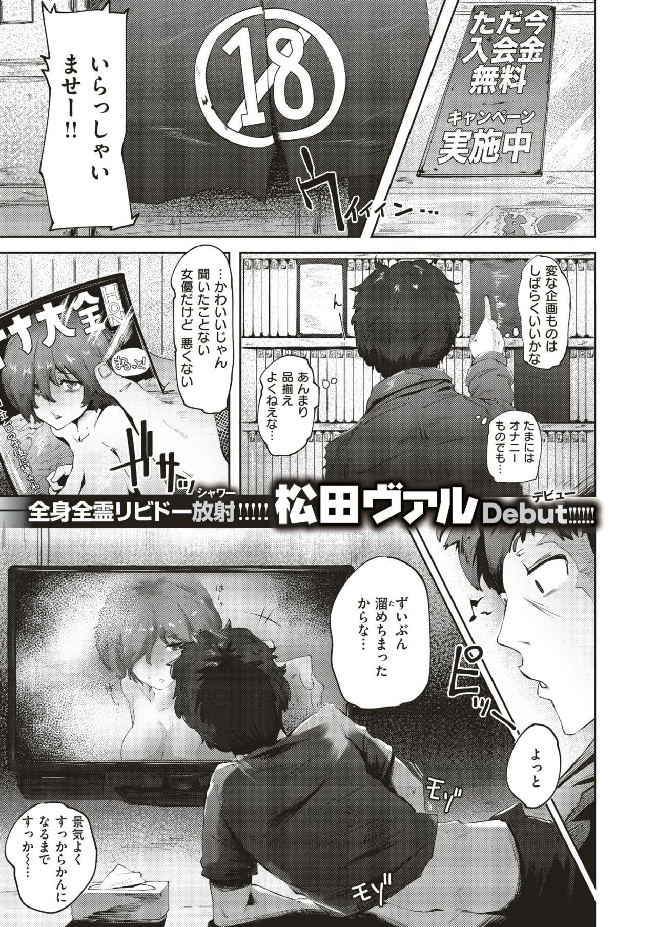 COMIC HAPPINING Vol. 4 127
