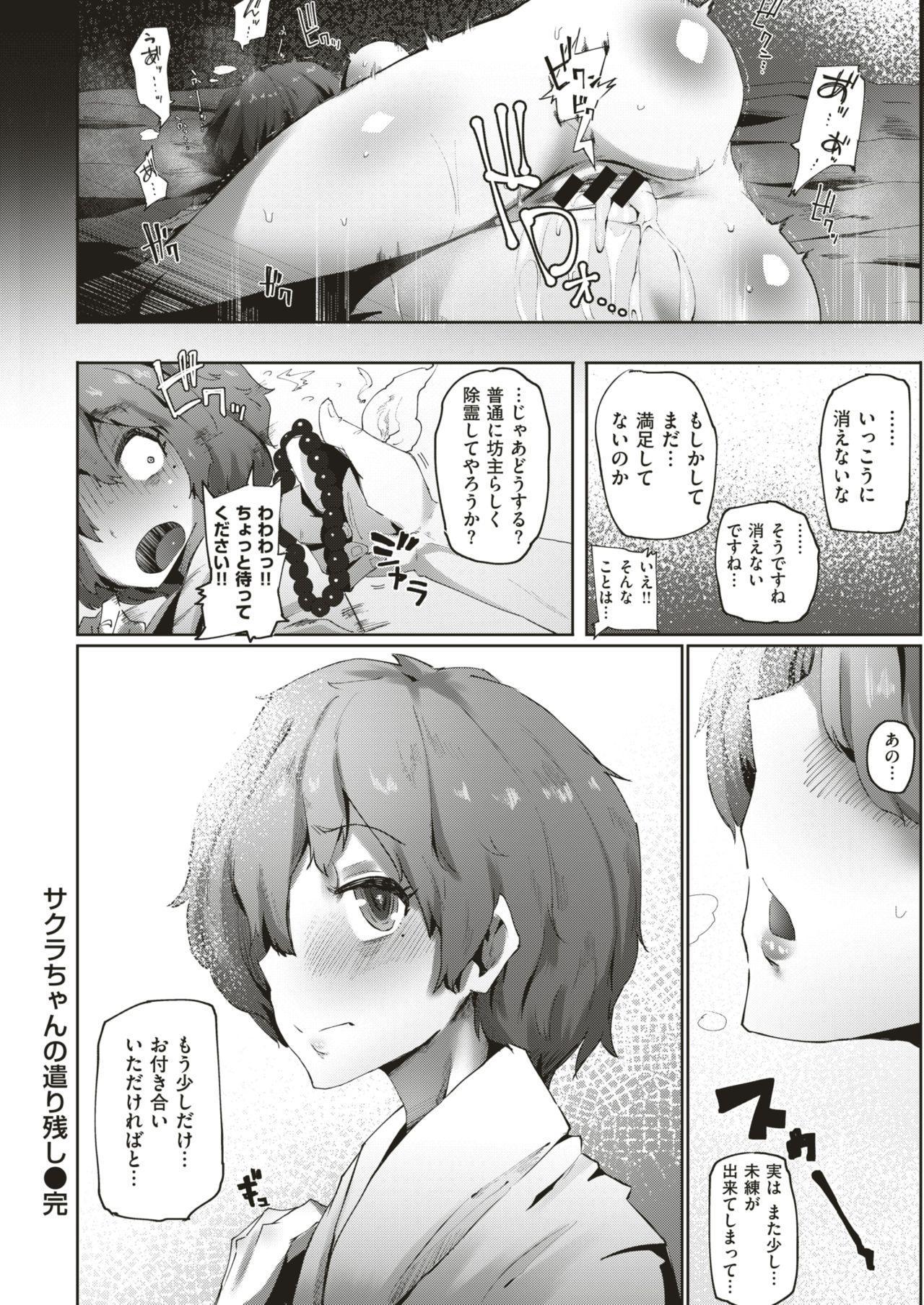 COMIC HAPPINING Vol. 4 146