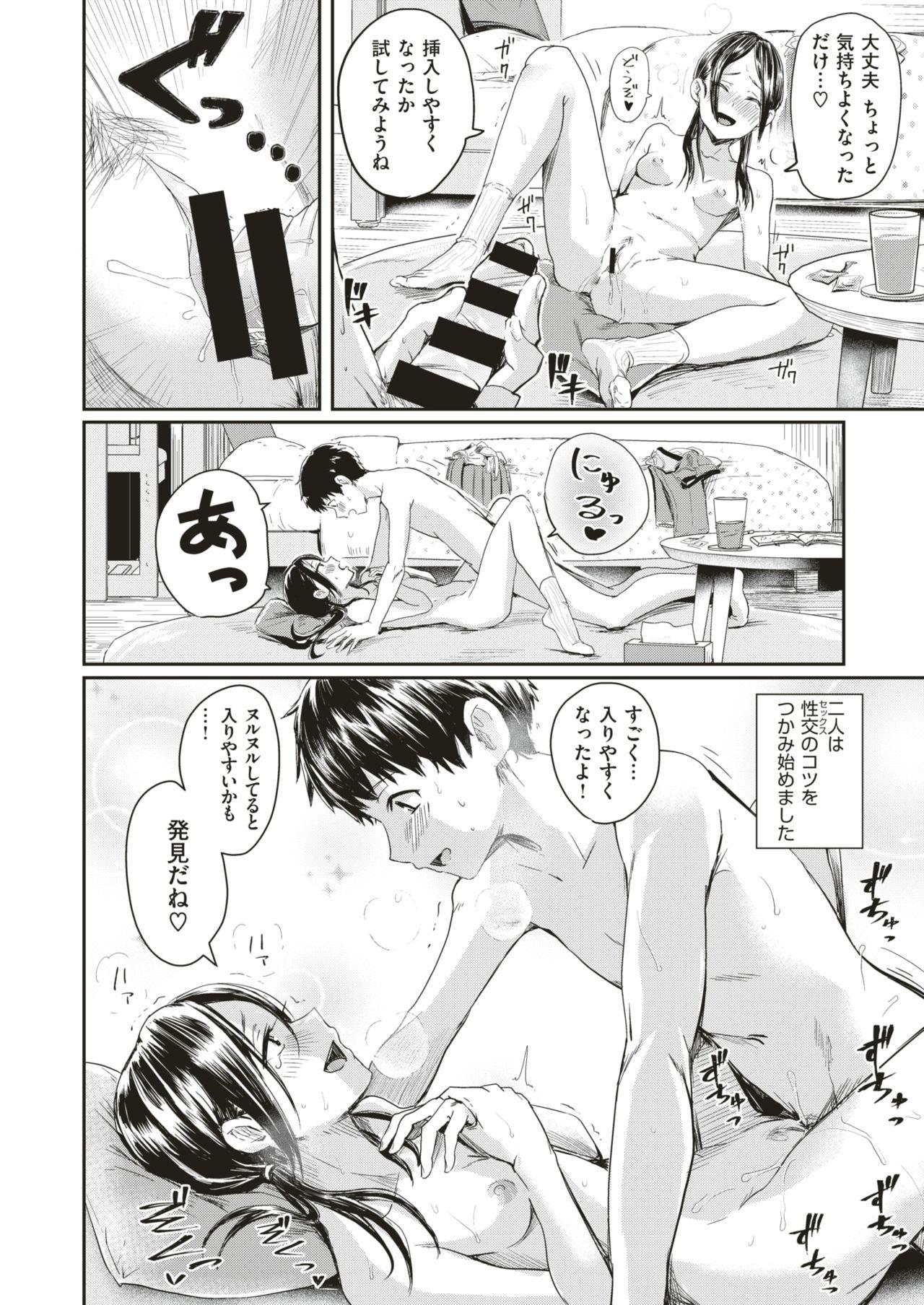 COMIC HAPPINING Vol. 4 14
