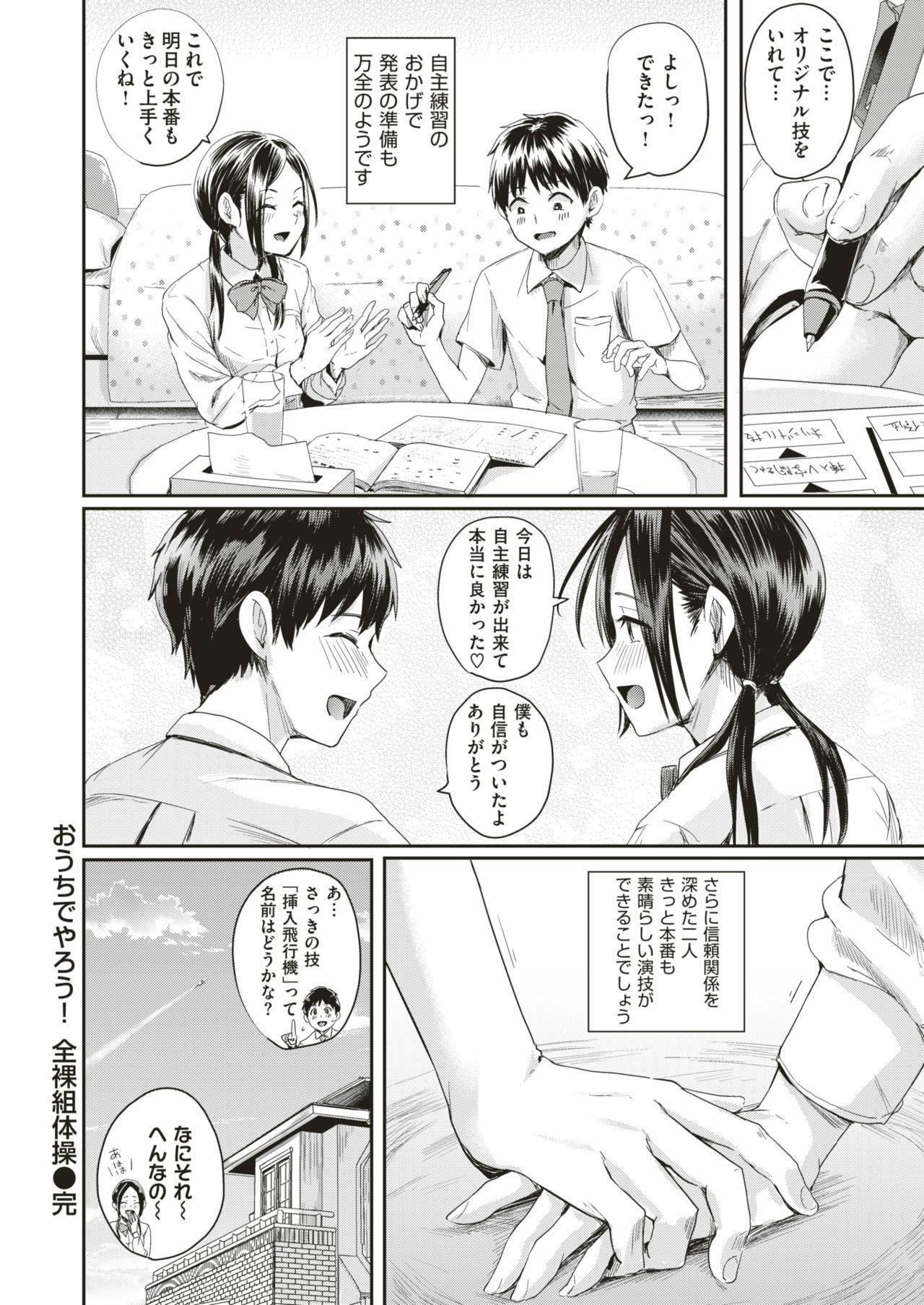 COMIC HAPPINING Vol. 4 18