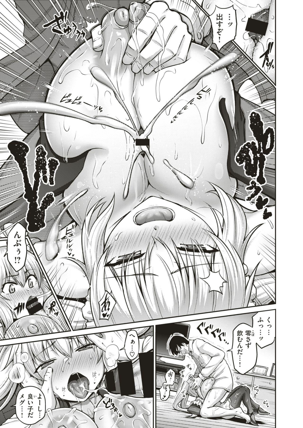 COMIC HAPPINING Vol. 4 27