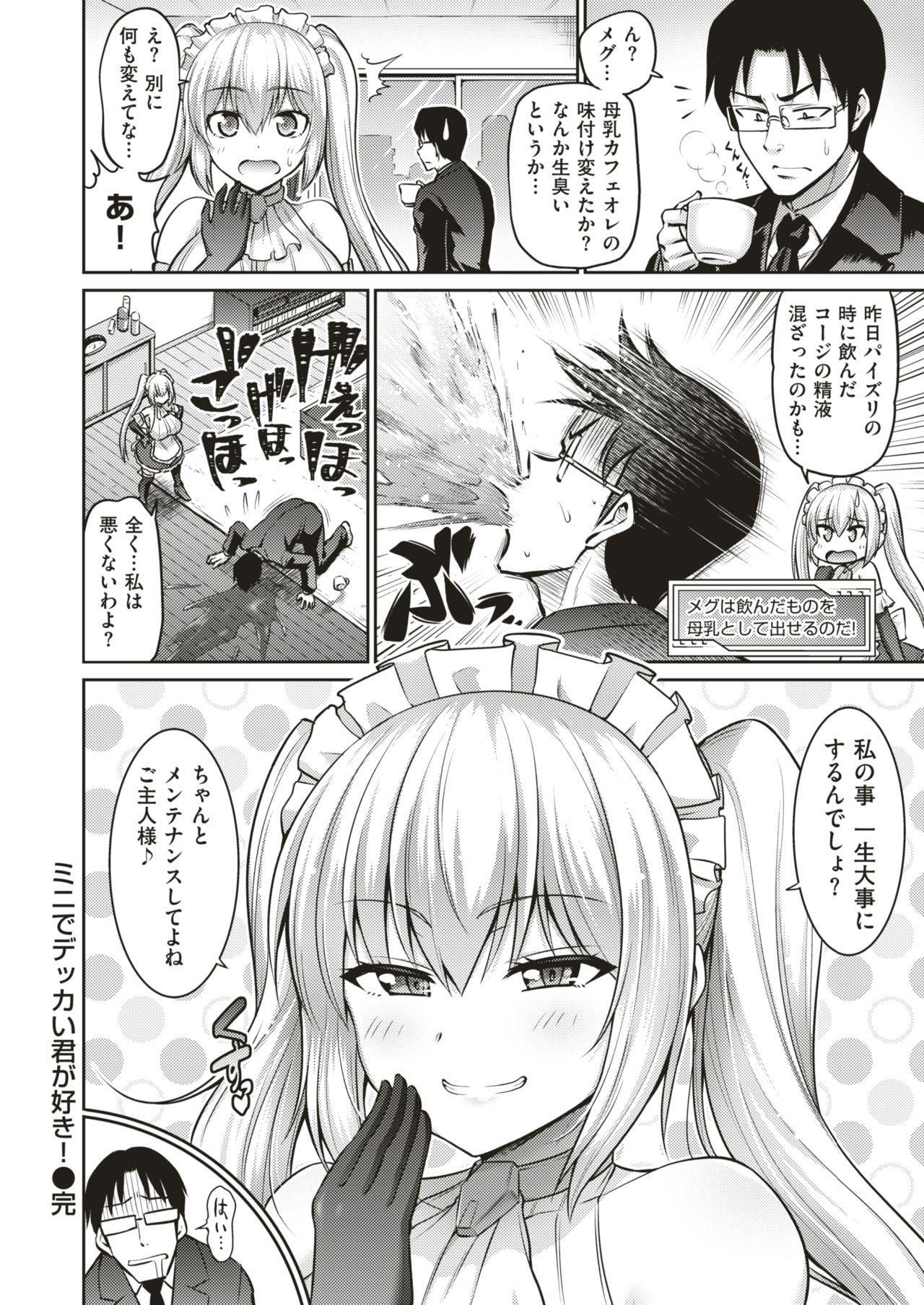 COMIC HAPPINING Vol. 4 34