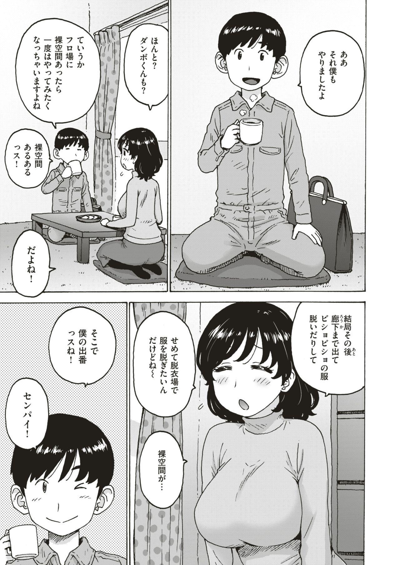 COMIC HAPPINING Vol. 4 37