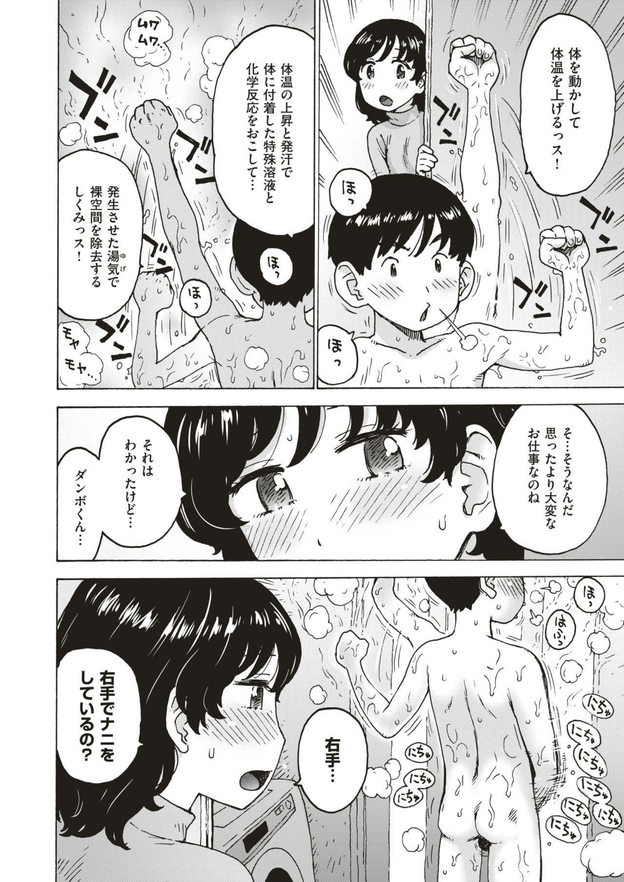 COMIC HAPPINING Vol. 4 40