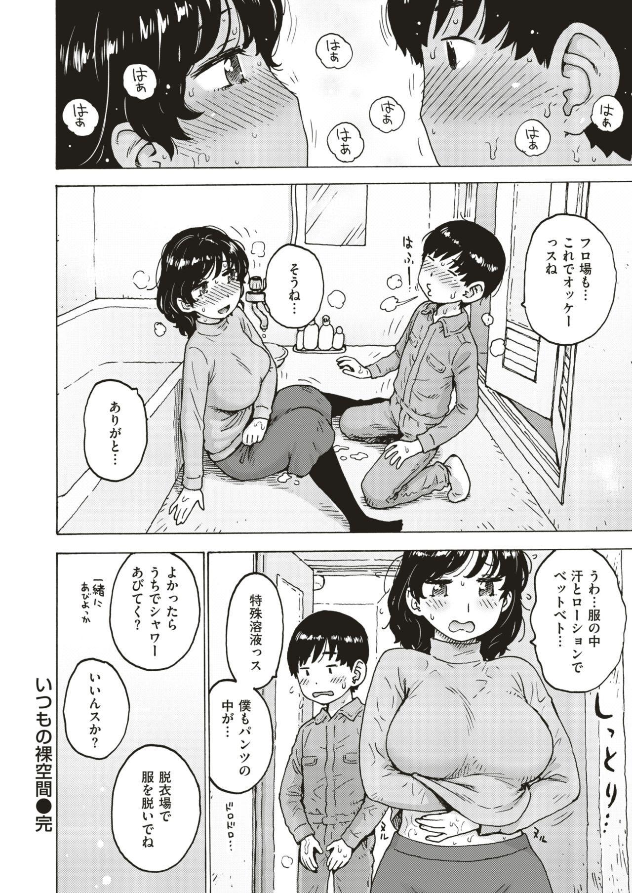 COMIC HAPPINING Vol. 4 48