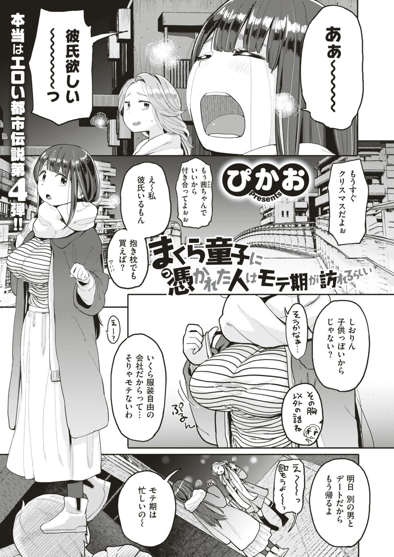 COMIC HAPPINING Vol. 4 49