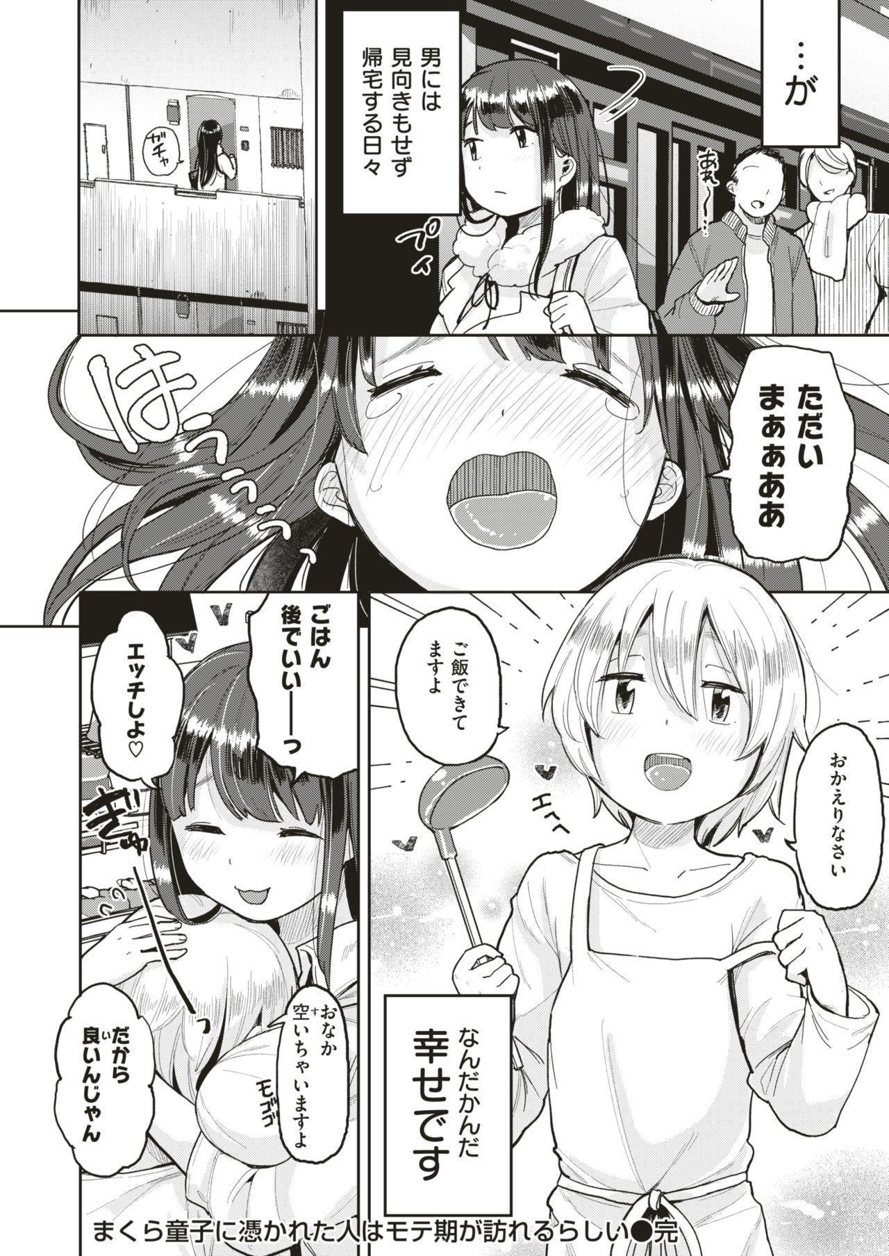 COMIC HAPPINING Vol. 4 68