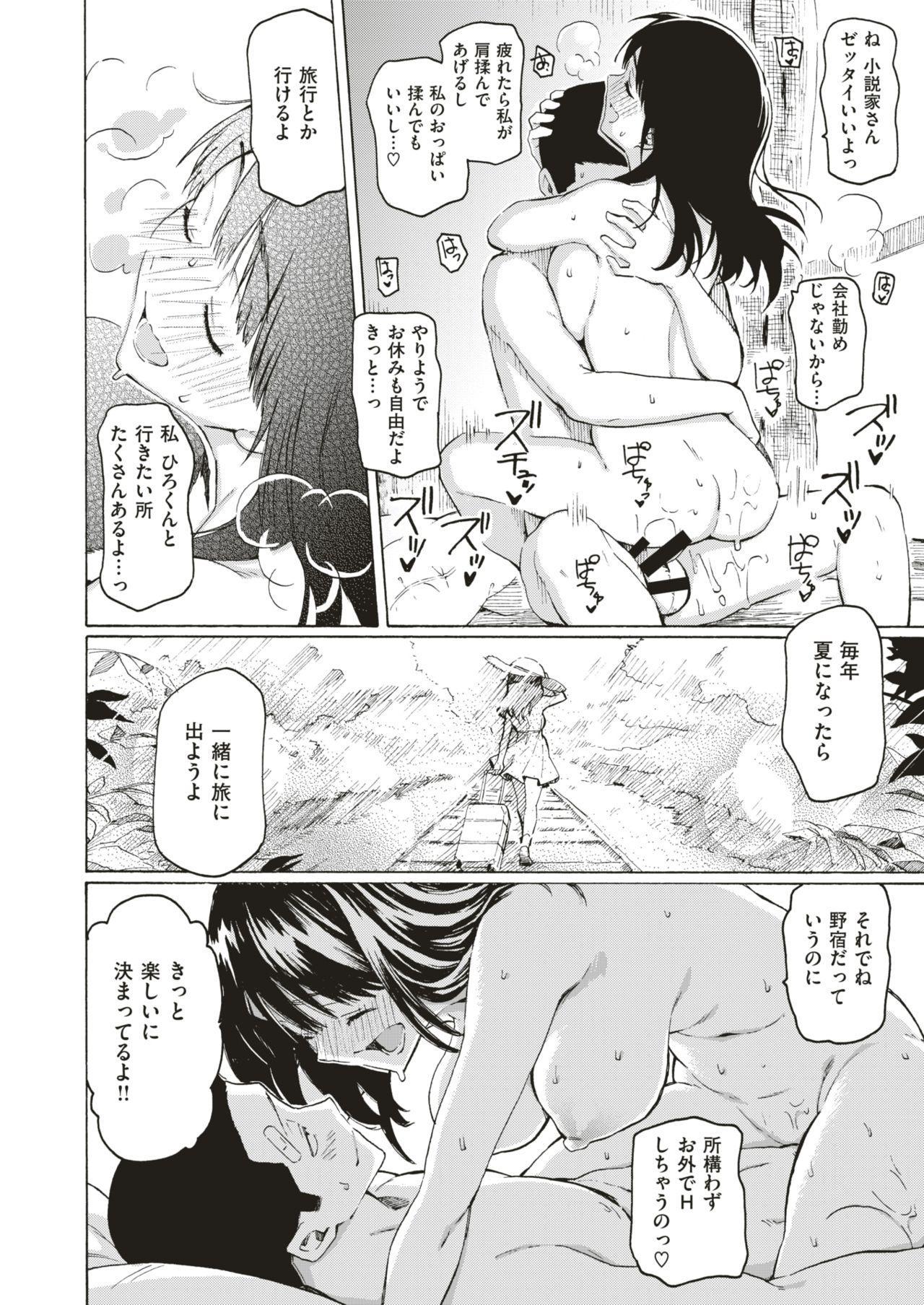 COMIC HAPPINING Vol. 4 6