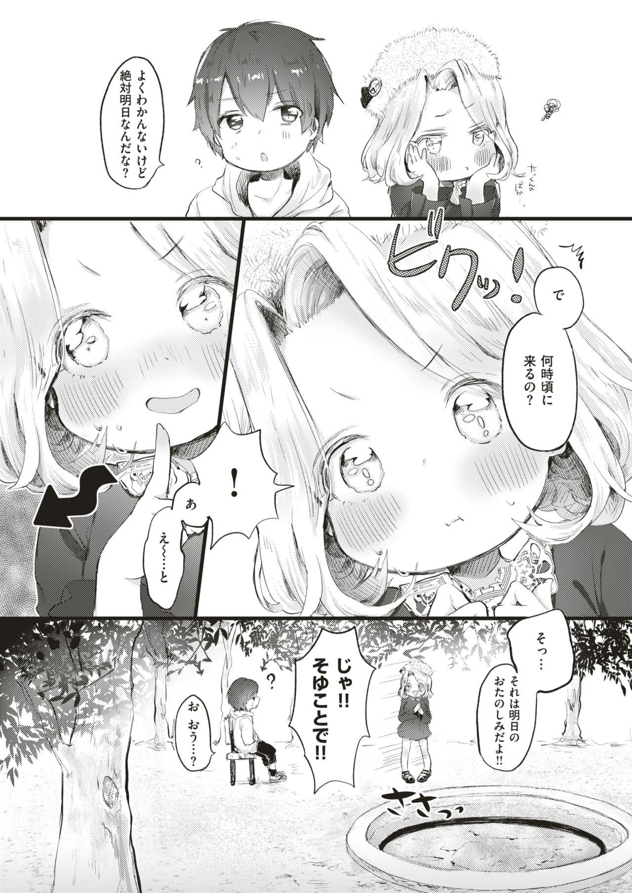 COMIC HAPPINING Vol. 4 81
