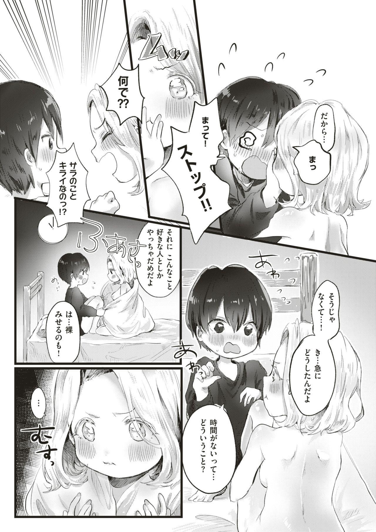 COMIC HAPPINING Vol. 4 87