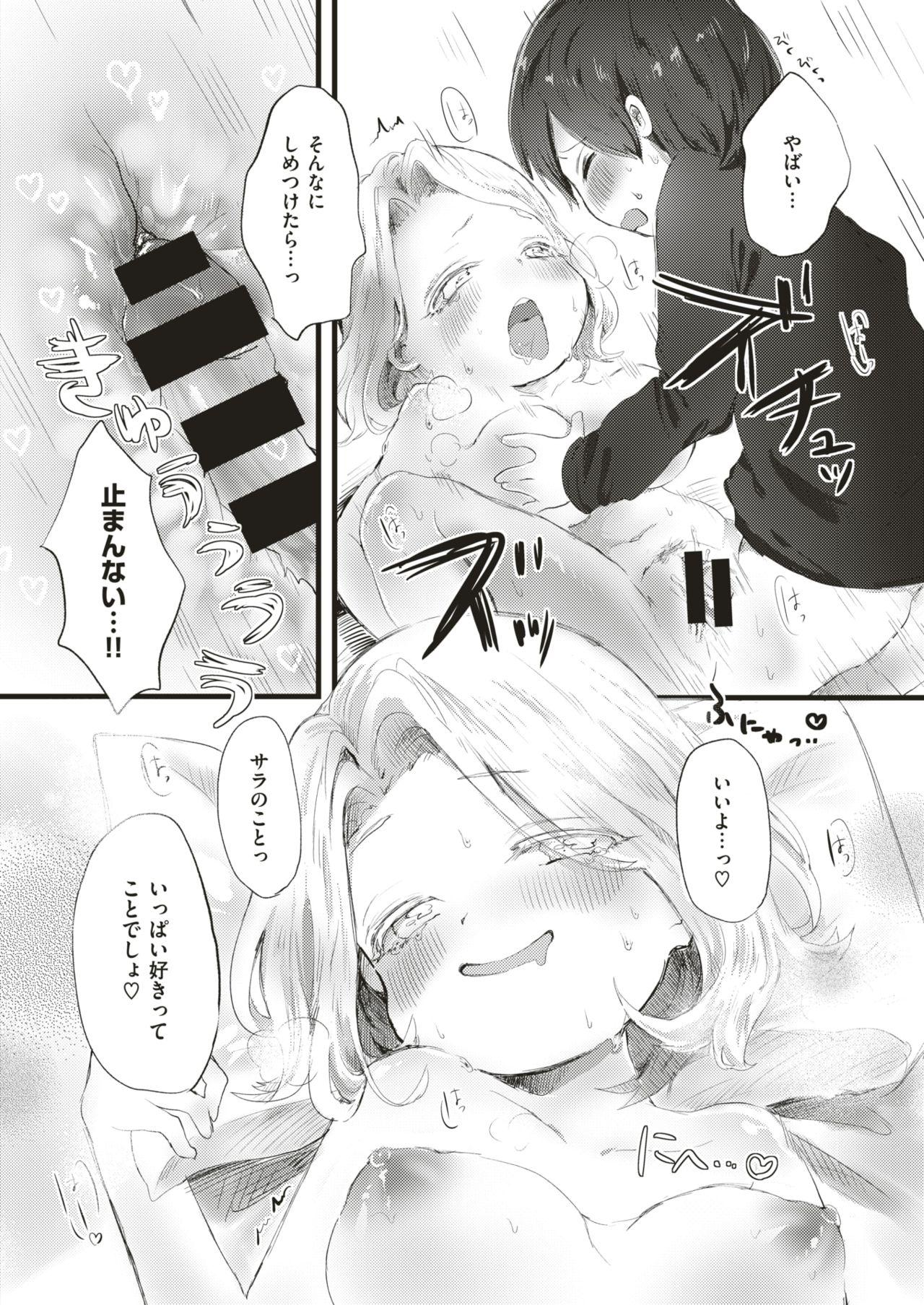 COMIC HAPPINING Vol. 4 98