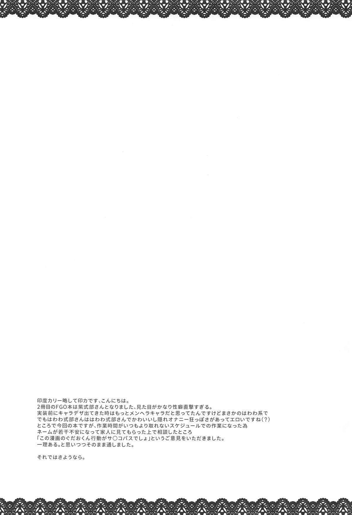 Joryuu Kannou Muramura Shikibu 20