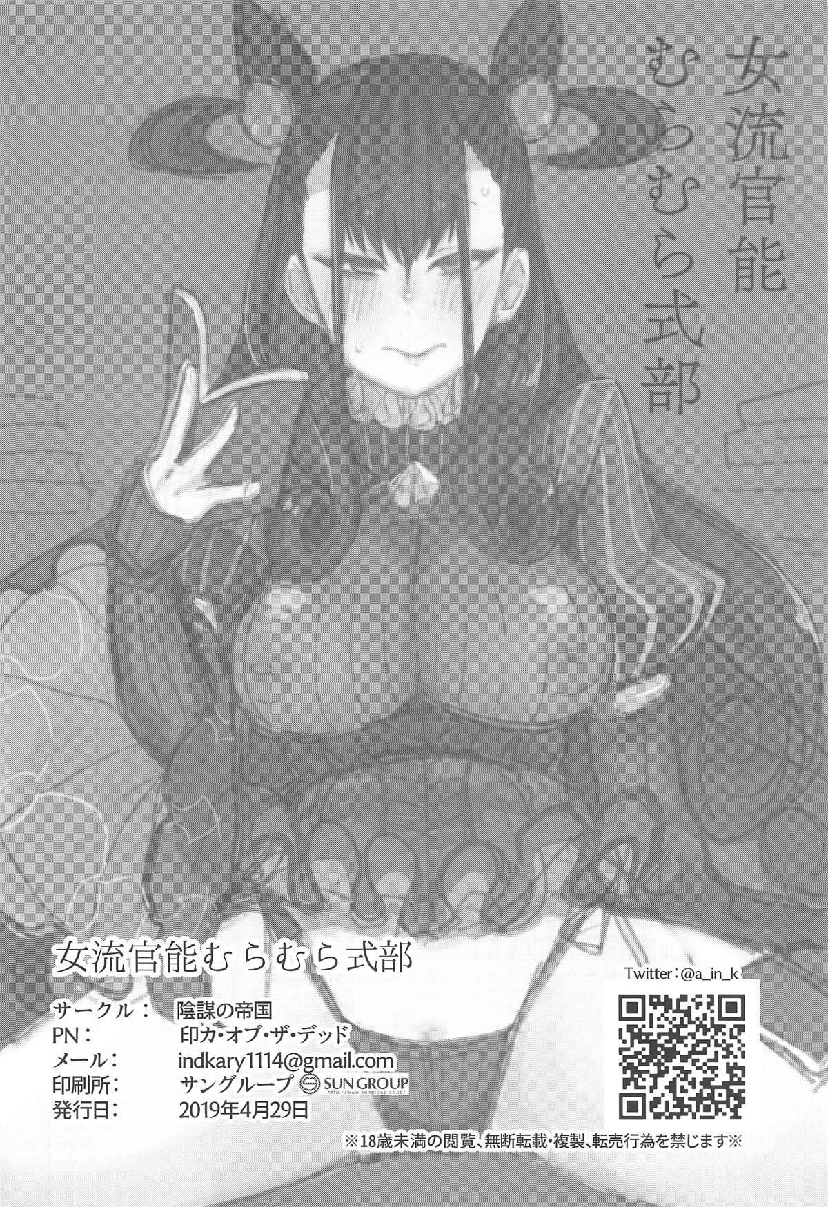 Joryuu Kannou Muramura Shikibu 21