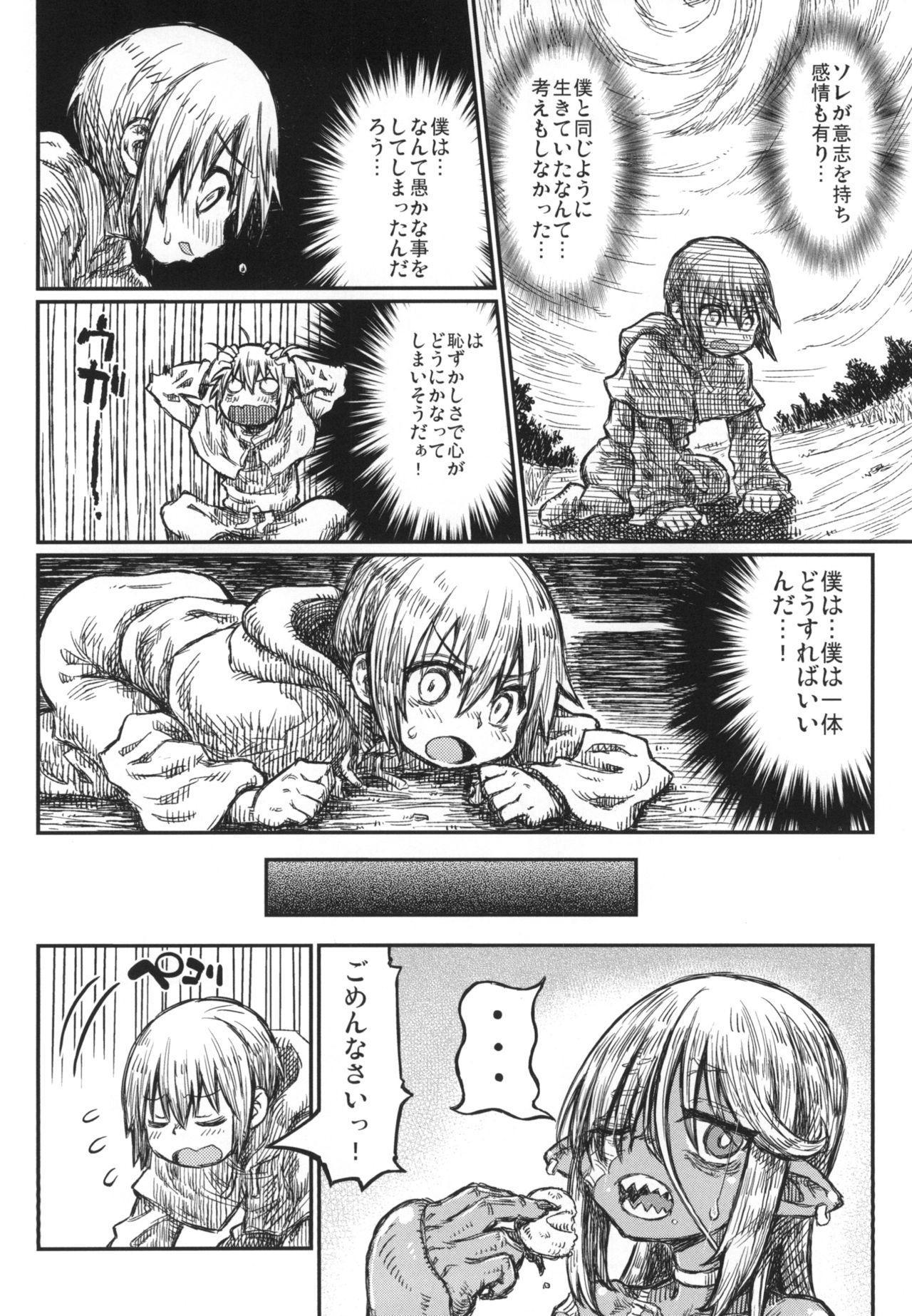 Adabana no koi 15