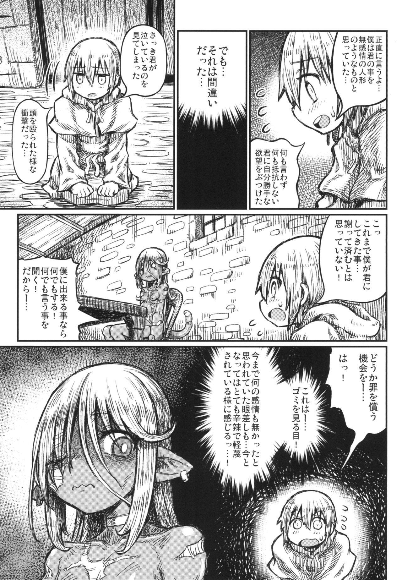 Adabana no koi 16