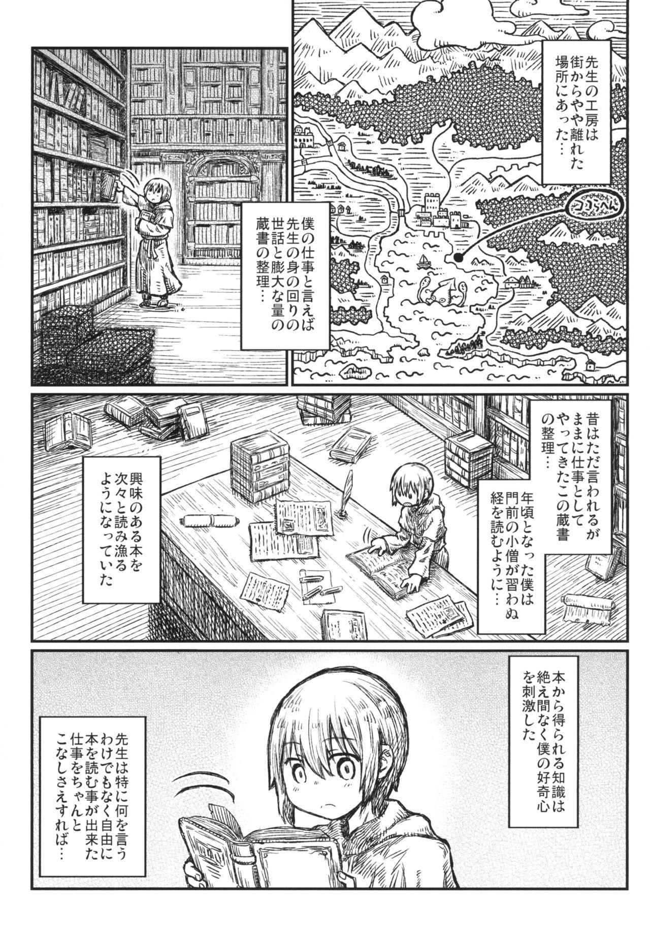 Adabana no koi 4