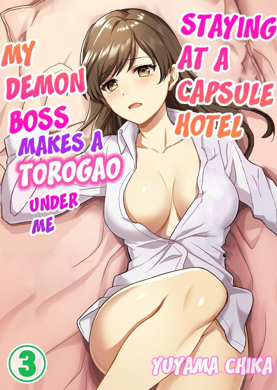 [Yuyama Chika] Capsule Hotel ni Tomattara Oni Joushi ga Ore no Shita de Torogao ni Natta 1-3   Staying at a capsule hotel my demon boss makes a torogao under me Ch. 1-3 [English] [Comfy Pillow Scans] 60