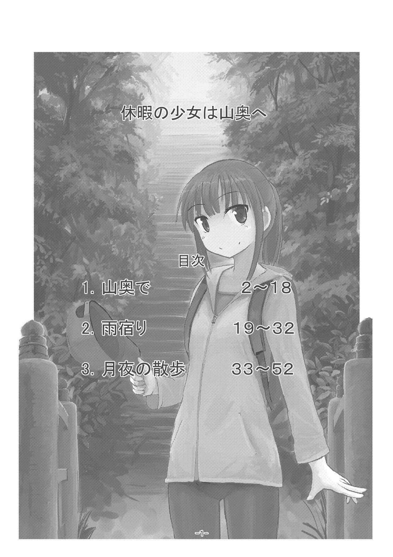 Kyuuka no Shoujo wa Yamaoku e 1