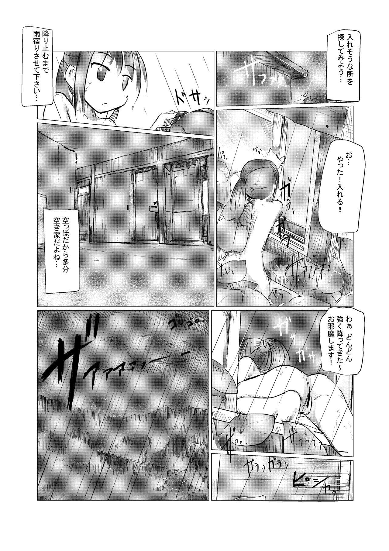 Kyuuka no Shoujo wa Yamaoku e 25