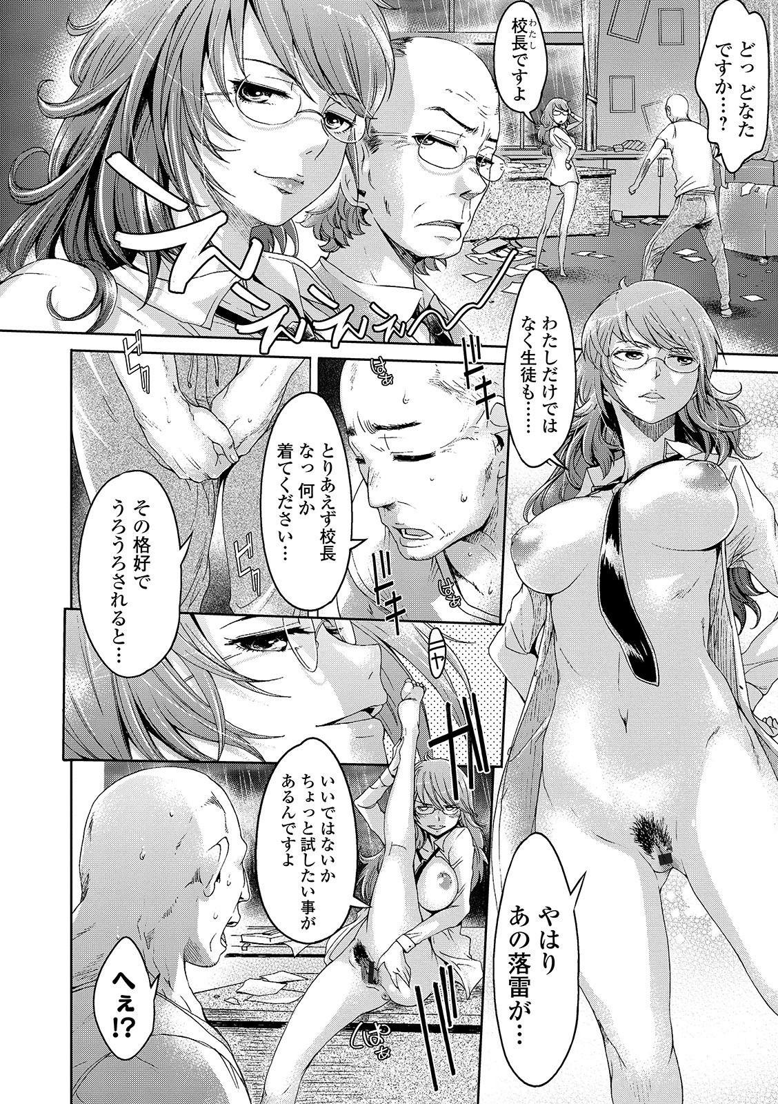 Mechax Shiyo 149
