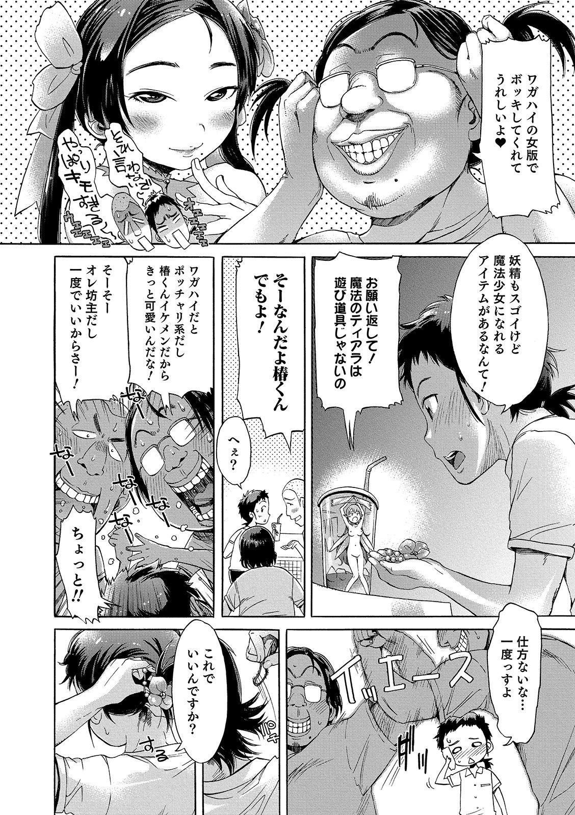 Mechax Shiyo 183