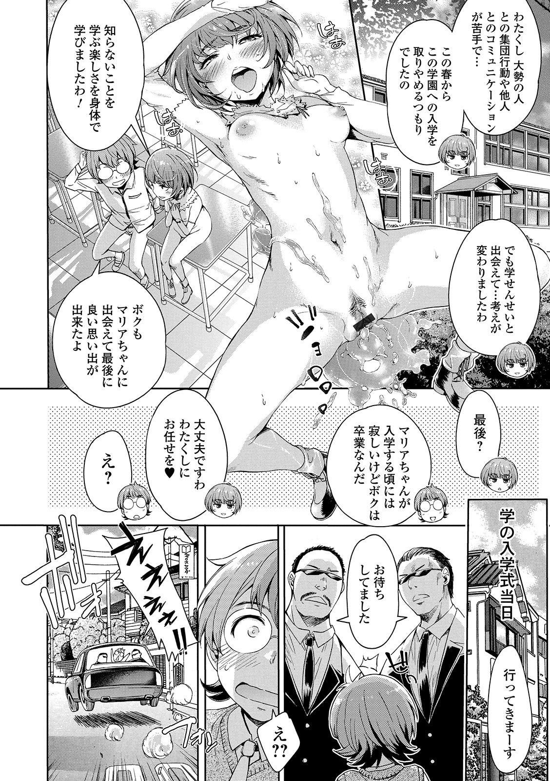 Mechax Shiyo 43