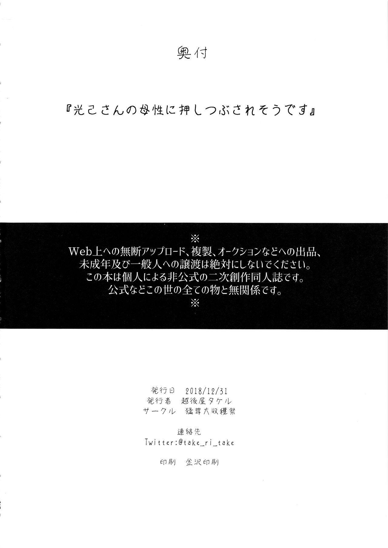 Mitsuki-san no Bosei ni Oshitsubusaresou desu 23