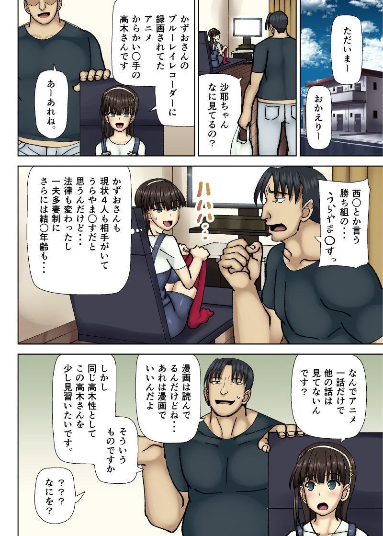 [MIDSUMMER MADNESS (Soutyou)] Loli Kyonyuu ni Yoroshiku -Okasare Jouzu na Takagi-san- [Digital] 2