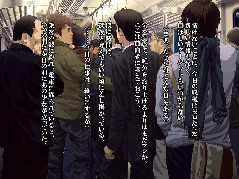 【フルカラー】最終痴漢電車3-淫乱姉弟からの頂戦状 12
