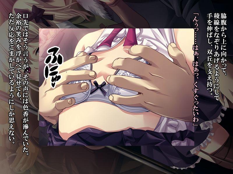 【フルカラー】最終痴漢電車3-淫乱姉弟からの頂戦状 15