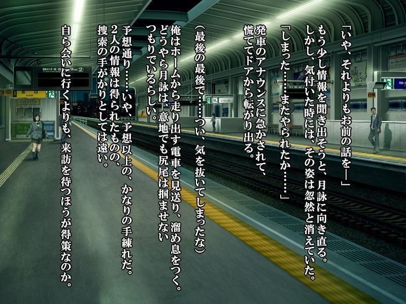 【フルカラー】最終痴漢電車3-淫乱姉弟からの頂戦状 27