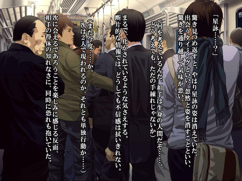 【フルカラー】最終痴漢電車3-淫乱姉弟からの頂戦状 48