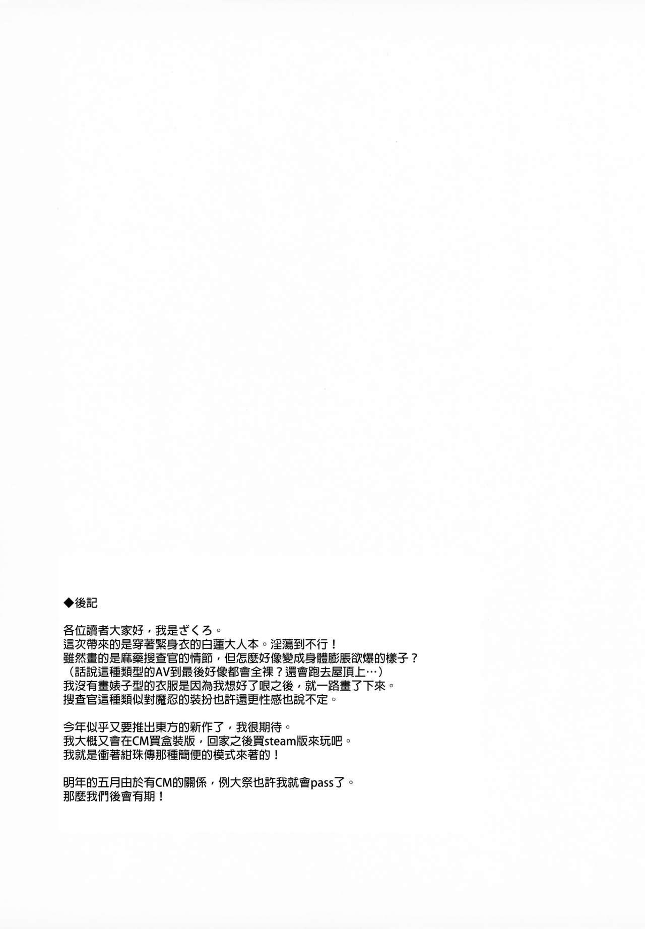 Sei Sousakan Byakuren, Biyaku Goumon 19