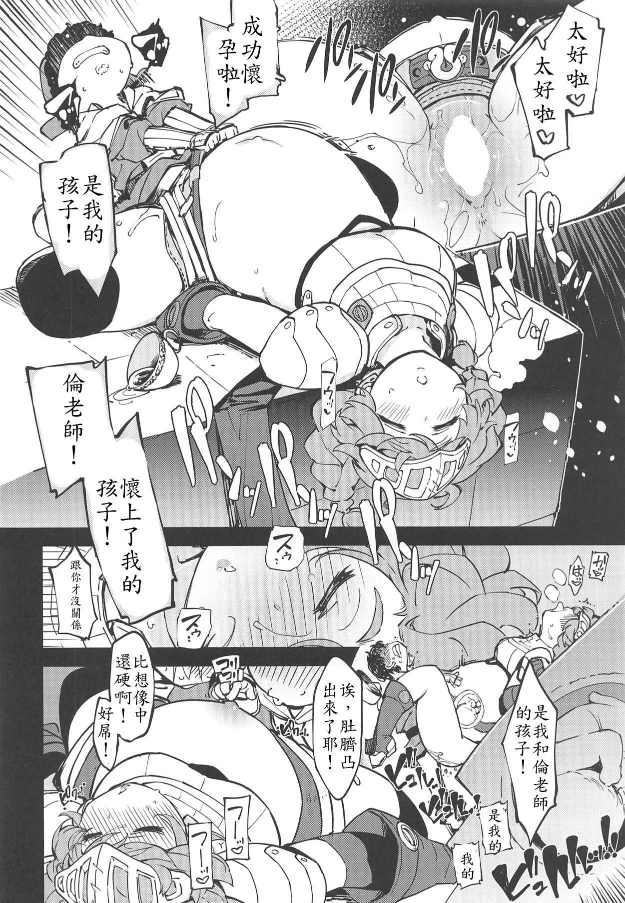 Motto! x2 Onemuri Rune Sensei 17