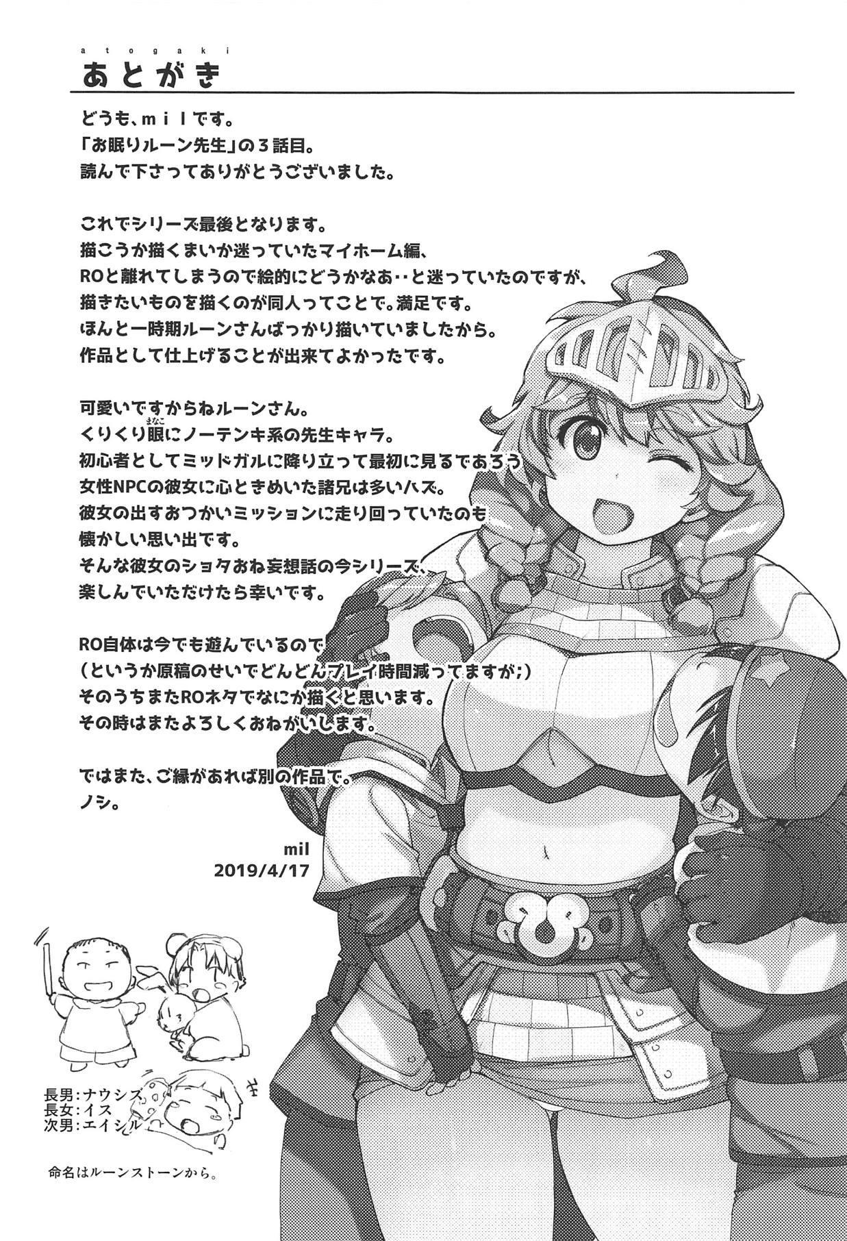 Motto! x2 Onemuri Rune Sensei 32