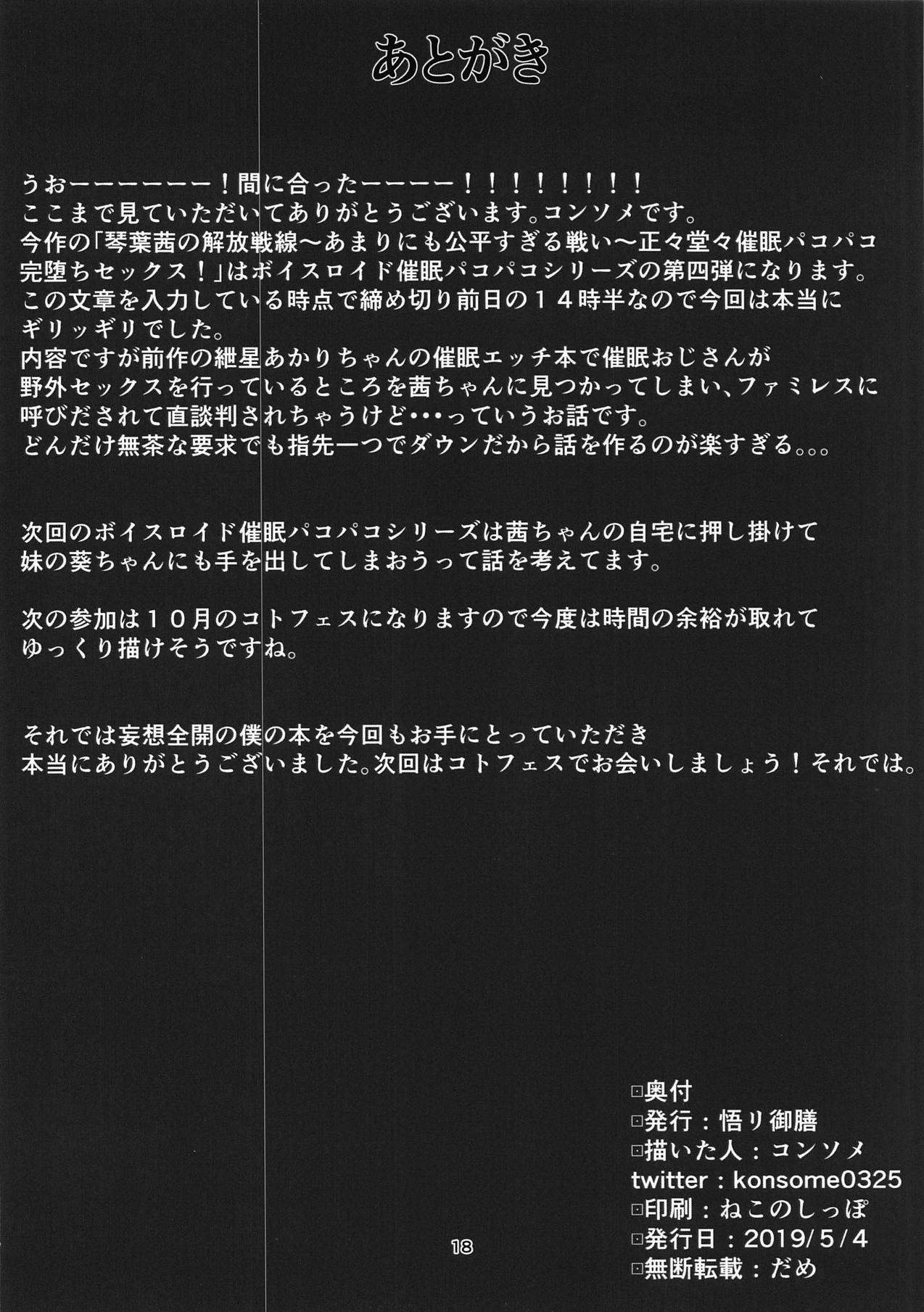 (Kono Koe Todoke, Tsuki made mo Go) [Satori Gozen (Konsome)] Kotonoha Akane no Kaihou Sensen ~Amarinimo Kouhei Sugiru Tatakai~ Seisei Doudou Saimin Pakopako Kanochi Sex! (VOICEROID) 16