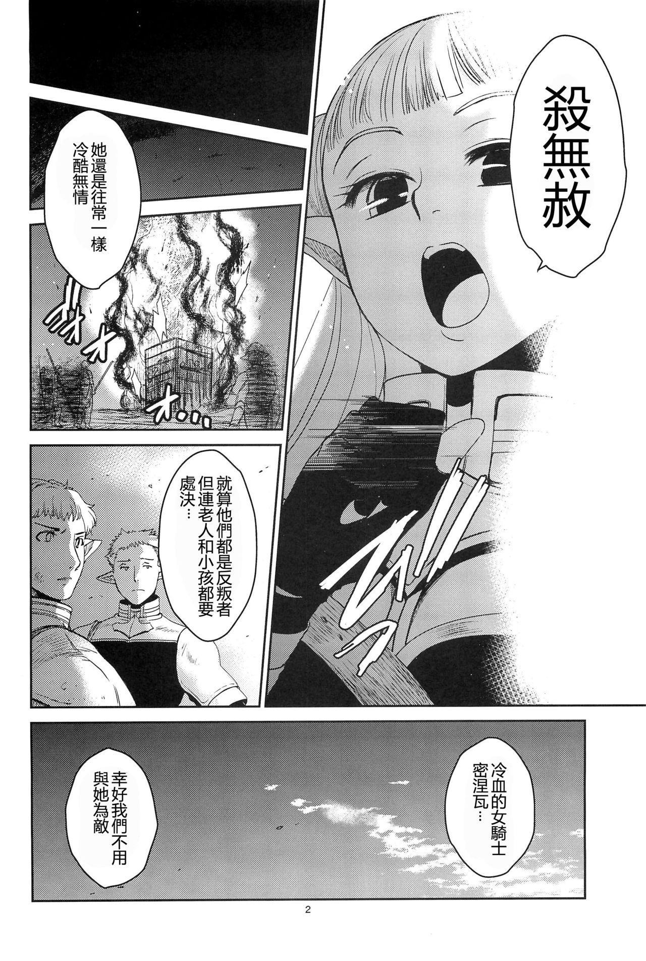 Elf no Onna Kishi no Junan 2