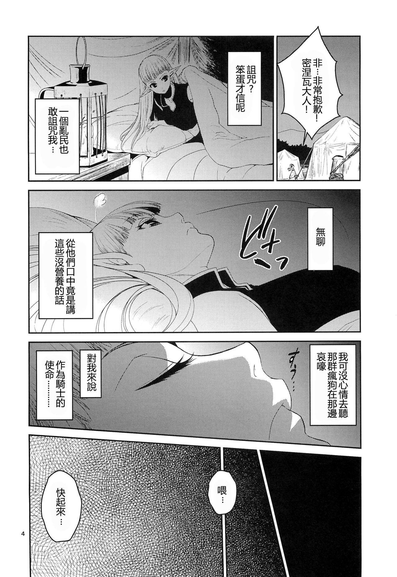 Elf no Onna Kishi no Junan 4