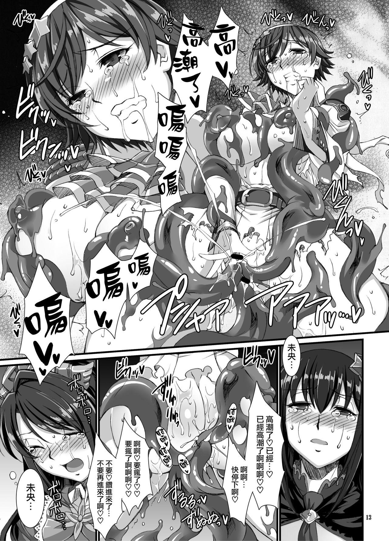 Haikaburi Hime Tachi no Enbu 12