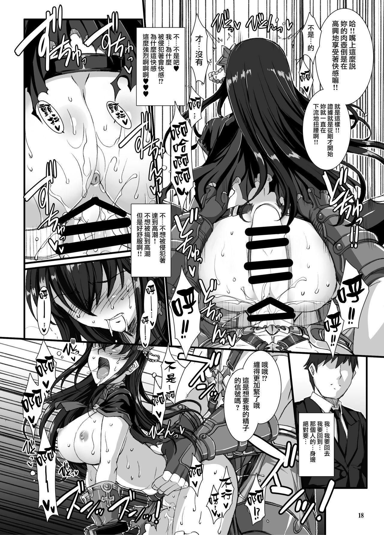 Haikaburi Hime Tachi no Enbu 17