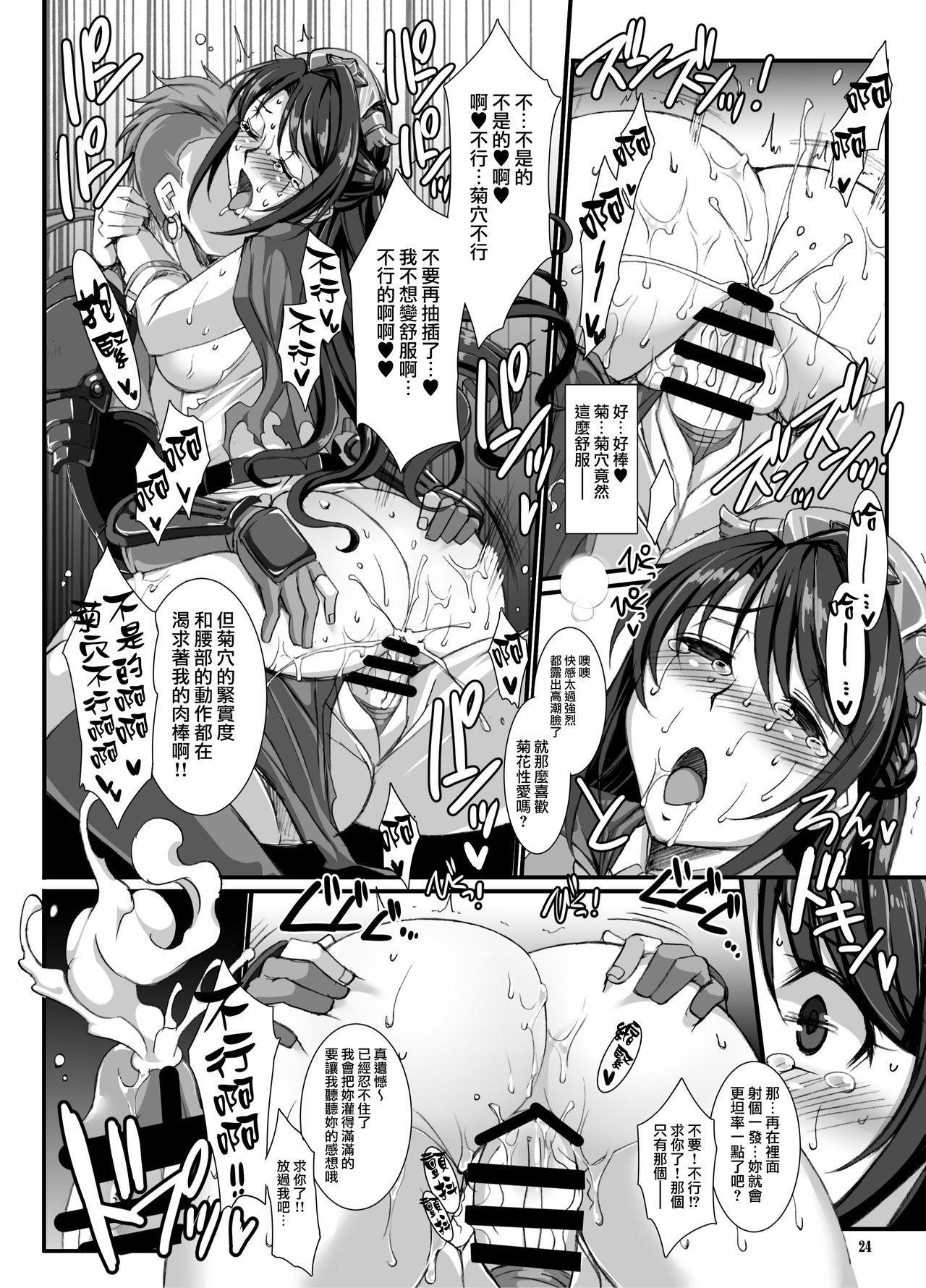Haikaburi Hime Tachi no Enbu 23