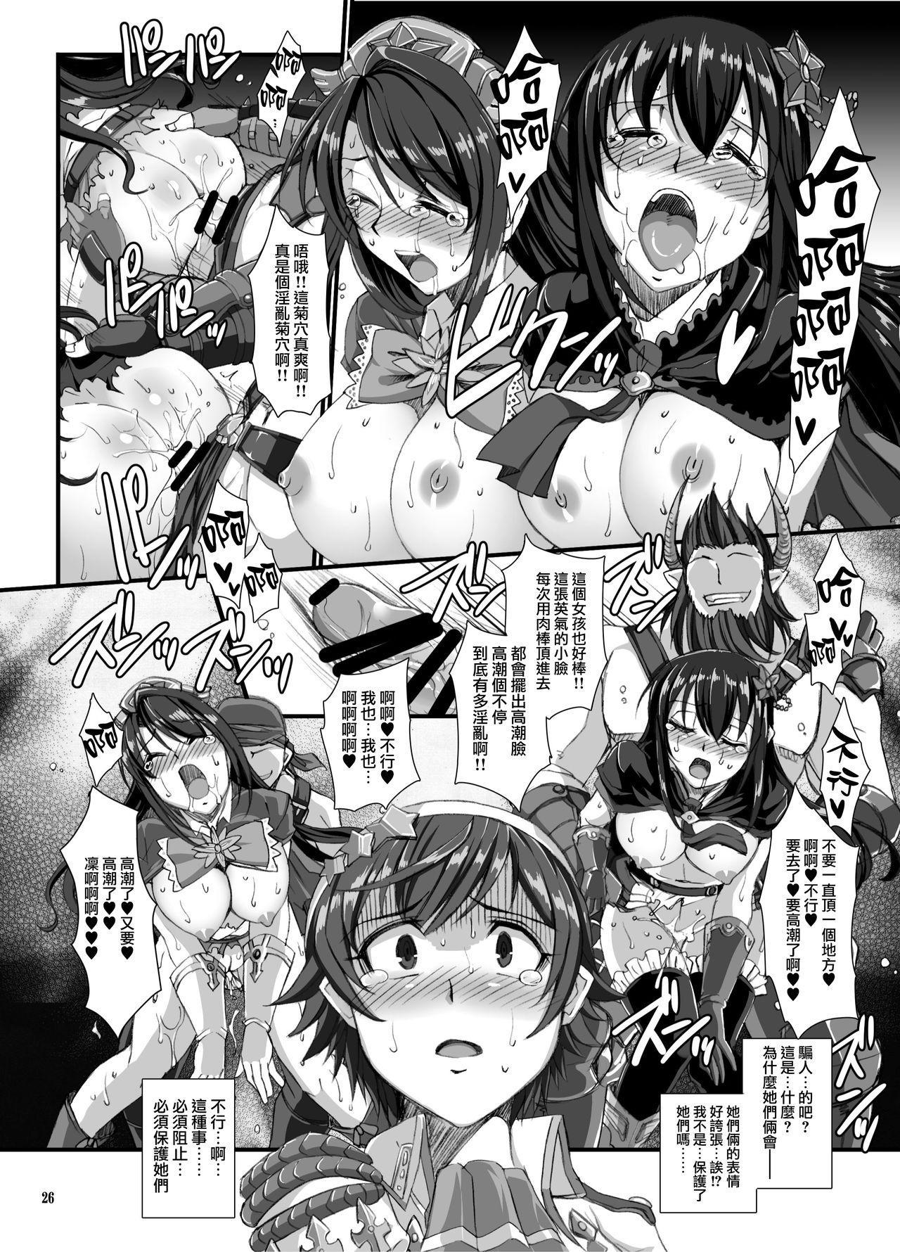 Haikaburi Hime Tachi no Enbu 25