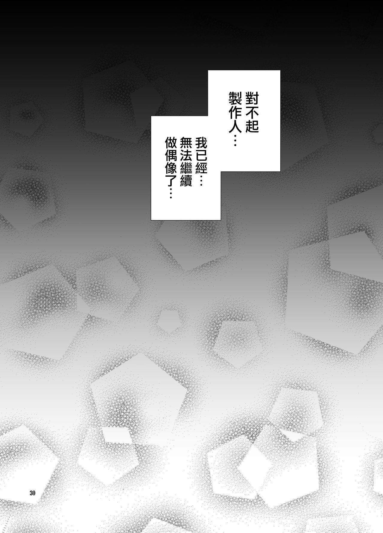 Haikaburi Hime Tachi no Enbu 29