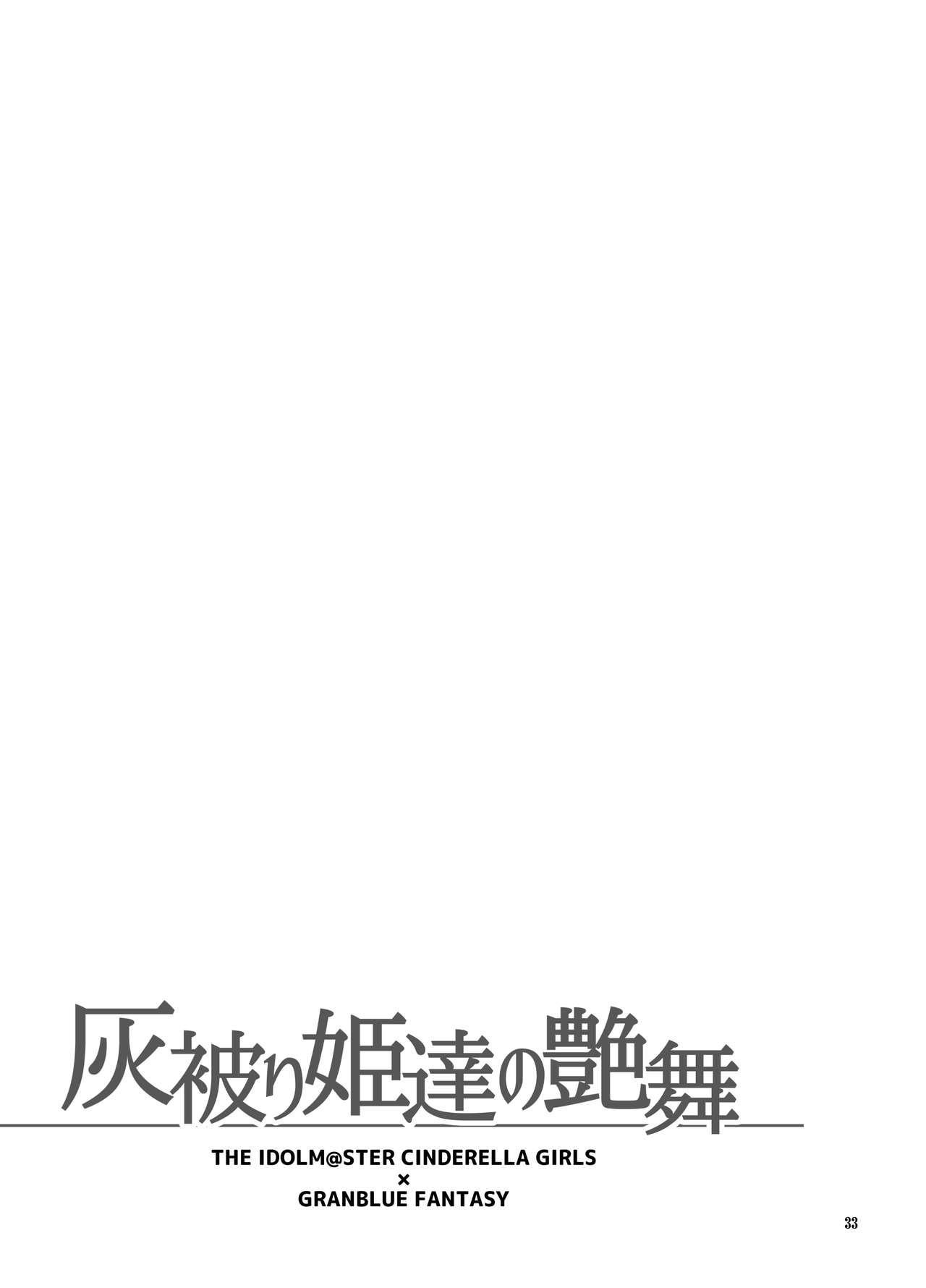 Haikaburi Hime Tachi no Enbu 32