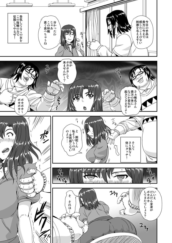 キモヲタ通販性活♂〜即イキリングでヤリ放題〜 41