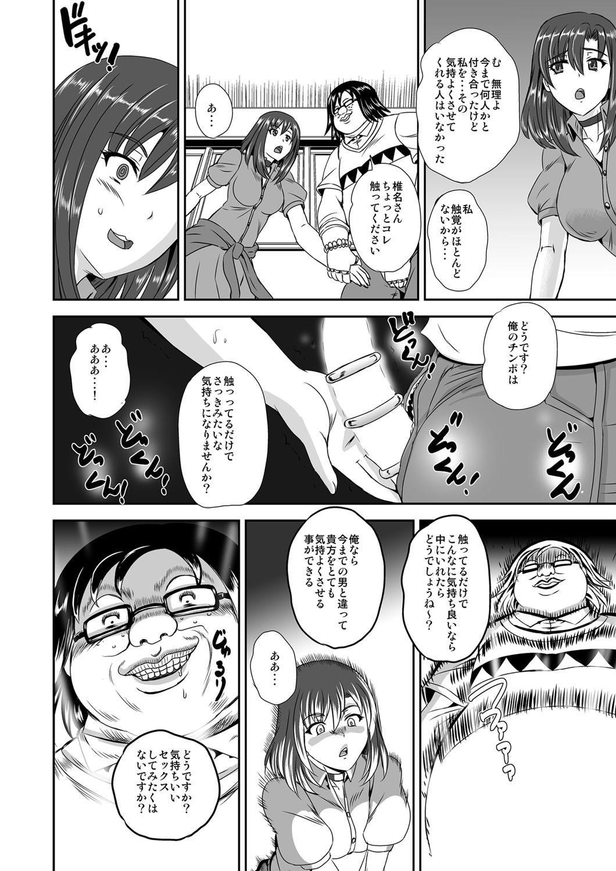 キモヲタ通販性活♂〜即イキリングでヤリ放題〜 44