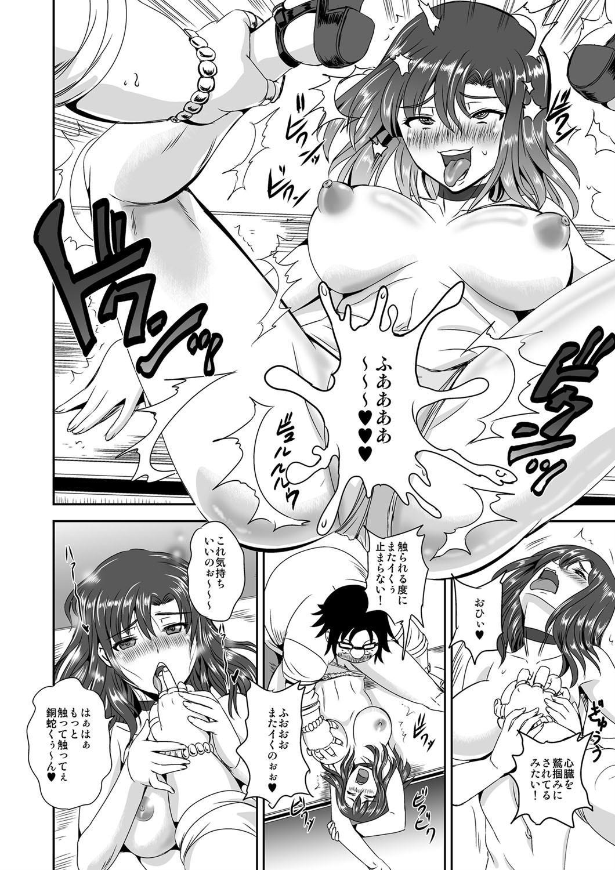キモヲタ通販性活♂〜即イキリングでヤリ放題〜 48