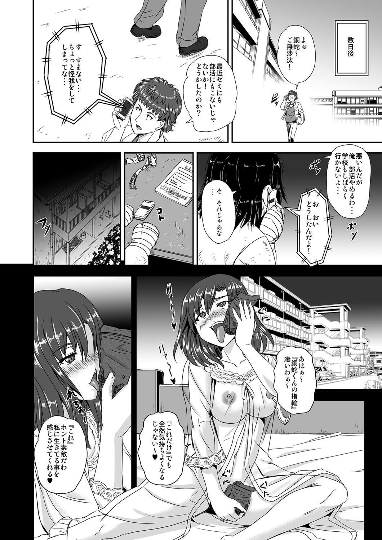 キモヲタ通販性活♂〜即イキリングでヤリ放題〜 50