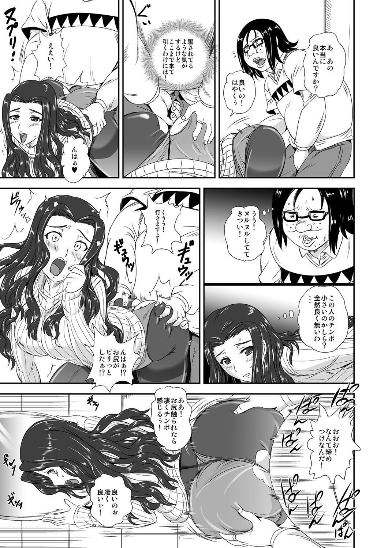 キモヲタ通販性活♂〜即イキリングでヤリ放題〜 7
